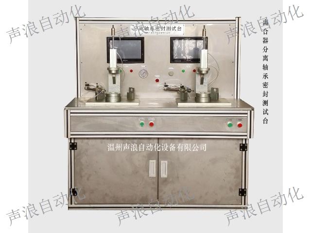 玉環軸承測試臺聲浪自動化 誠信為本「溫州聲浪自動化設備供應」