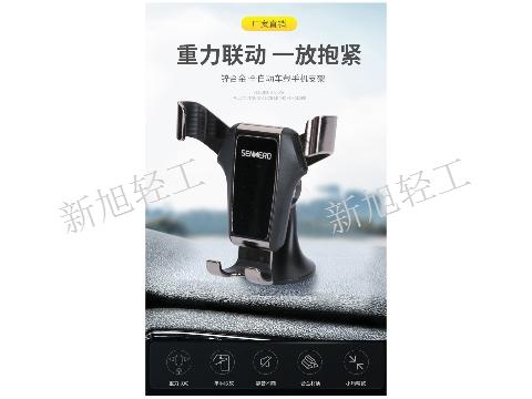 浙江车载手机支架制作「温州新旭轻工供应」