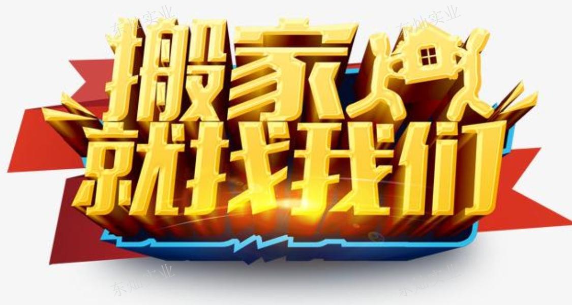 建安跨省搬家价目表 欢迎咨询「许昌东灿实业供应」