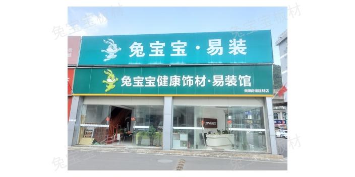 贵阳兔宝宝板材 推荐咨询 欣春圆整体家居装饰材料供应