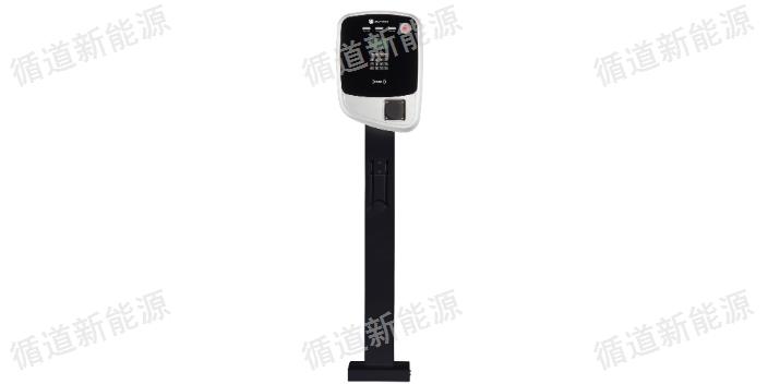 温州充电桩售价 上海循道新能源科技供应