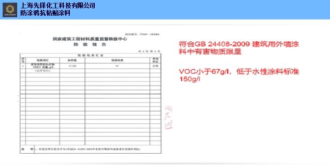 直銷防涂鴉抗粘貼涂料貨真價實「上海先鐸化工科技供應」