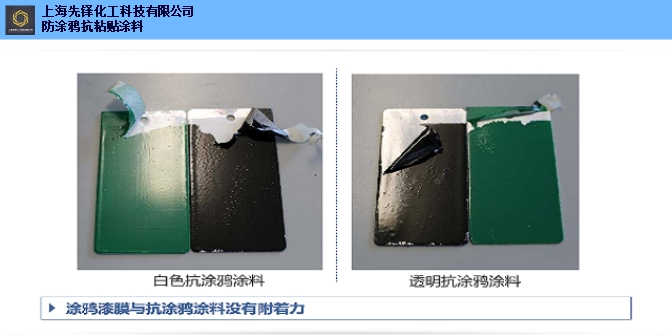 防涂鴉抗粘貼涂料歡迎來電「上海先鐸化工科技供應」