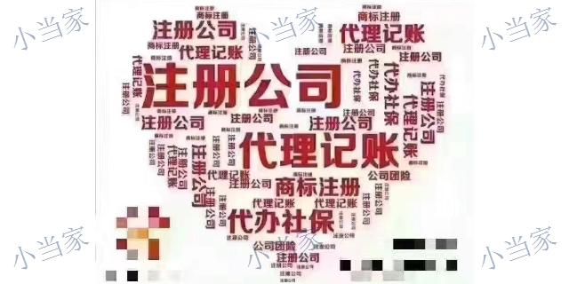 杨浦区代理记账手续,代理记账