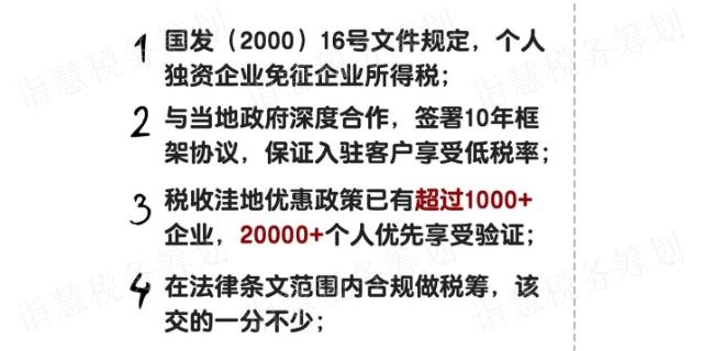 高新區個人稅務籌劃案例 歡迎咨詢「蘇州詣慧信息技術供應」