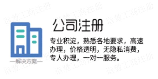 工业园区互联网公司注册 苏州诣慧信息技术供应 苏州诣慧信息技术供应