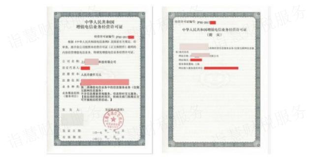张家港公司注册需要 苏州诣慧信息技术供应 苏州诣慧信息技术供应