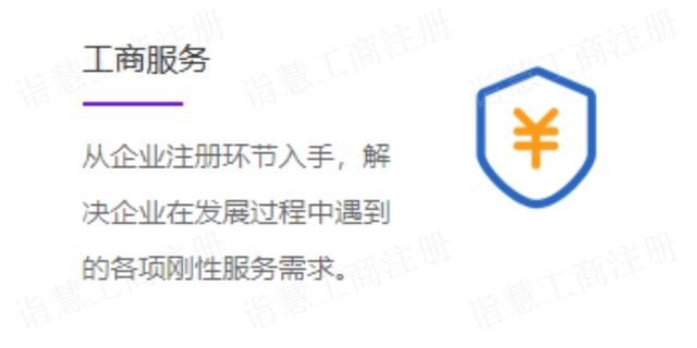 一站式公司注册哪家好 苏州诣慧信息技术供应 苏州诣慧信息技术供应