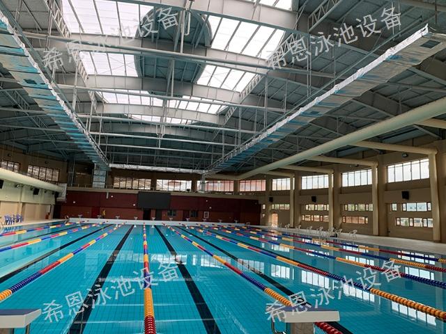 昆明室内泳池设计规范 客户至上 云南希恩泳池设备工程供应