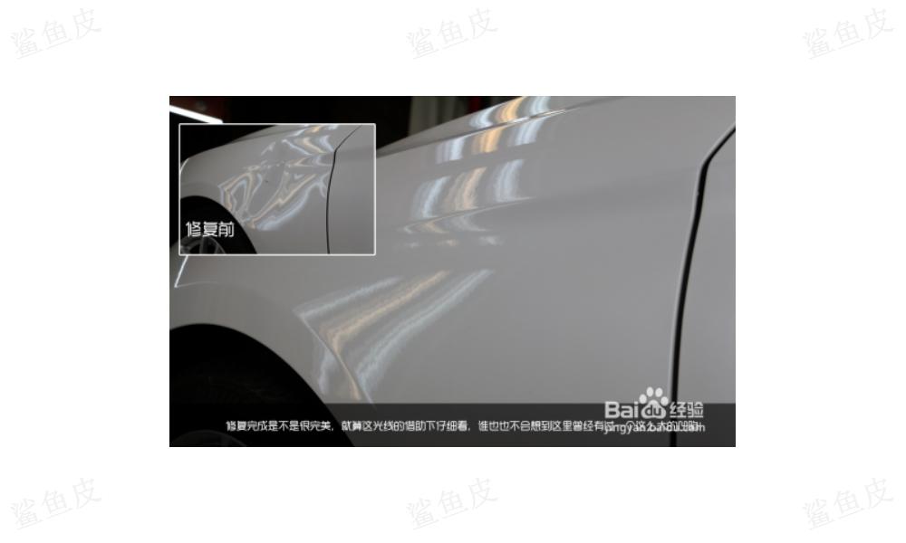 青浦区质量汽车凹陷修复「鲨鱼皮供应」