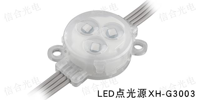 湖南官方LED点光源经销批发 诚信服务「信合光电供」