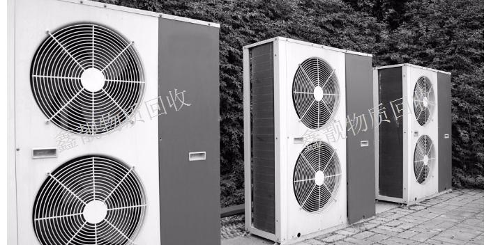 江苏二手大型制冷设备回收 诚信互利「上海鑫靓废旧物资回收供应」