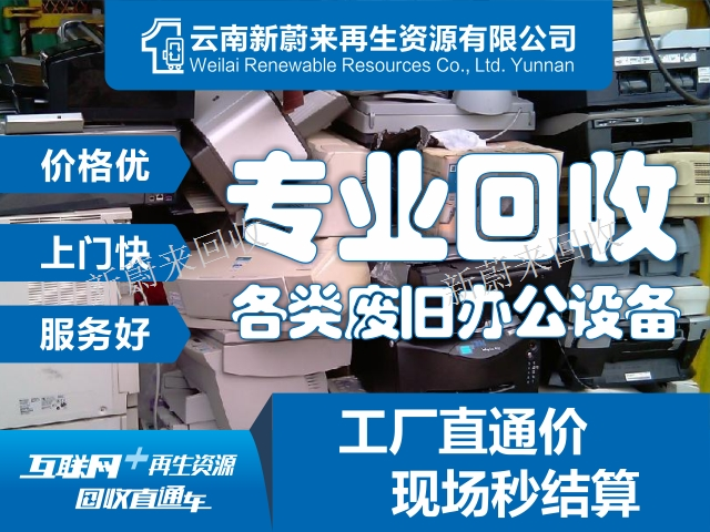 平板電腦回收站「云南新蔚來再生資源回收供應」