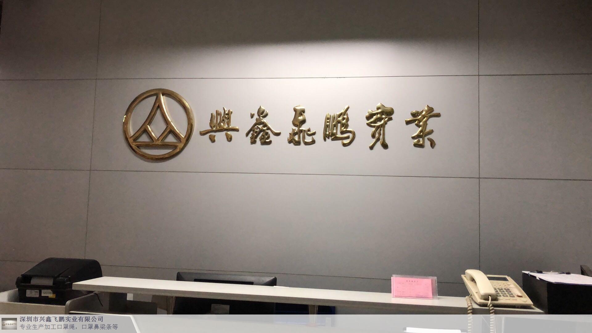 N95口罩耳绳质量好「 深圳市兴鑫飞鹏实业供应」