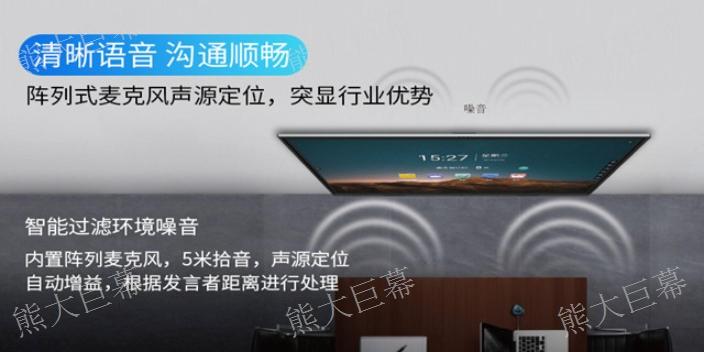 福州会议室大屏 欢迎来电「南京熊大未来窗智能科技供应」