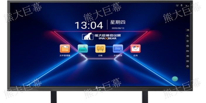 天津交互式電子白板設備廠家 服務為先 南京熊大未來窗智能科技供應