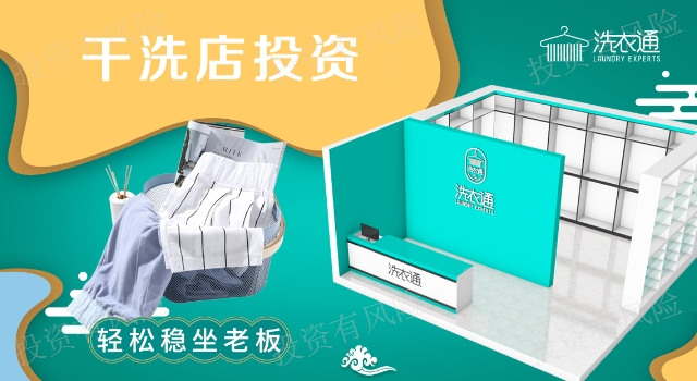小成本干洗店加盟連鎖投資規模 歡迎咨詢「洗衣通供應」