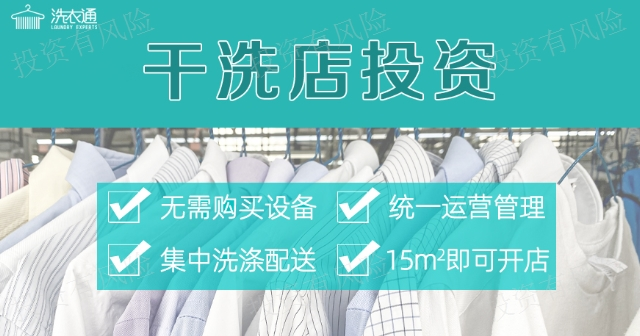 合肥干洗店加盟连锁投资创业 欢迎来电「洗衣通供应」