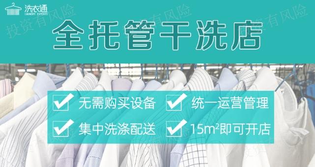 苏州开一家全托管模式洗衣店条件 来电咨询「洗衣通供应」