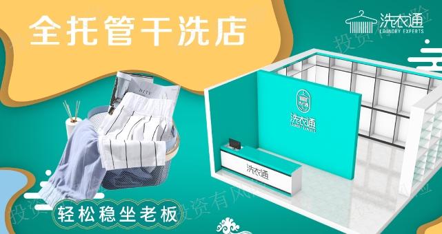 開一家全托管模式干洗店多少錢 歡迎咨詢「上海衣通網絡科技供應」