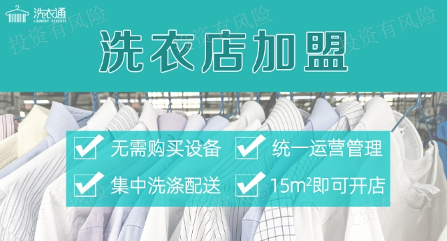 苏州全托管洗衣店加盟收费 欢迎咨询「洗衣通供应」