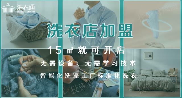 上海加盟洗衣店利润怎样