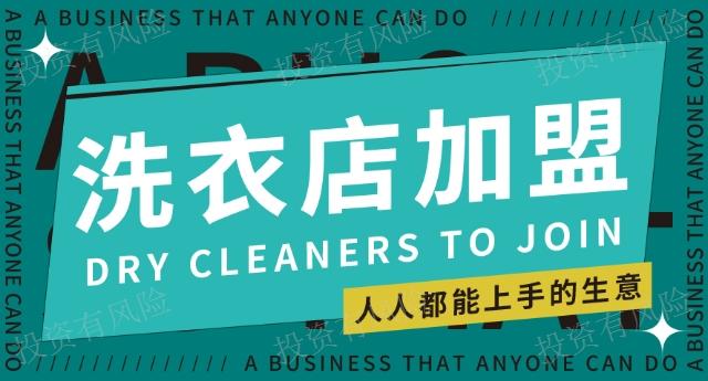 绍兴全托管洗衣店加盟有哪些,洗衣店加盟