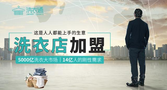 杭州加盟洗衣店收费 欢迎来电「洗衣通供应」