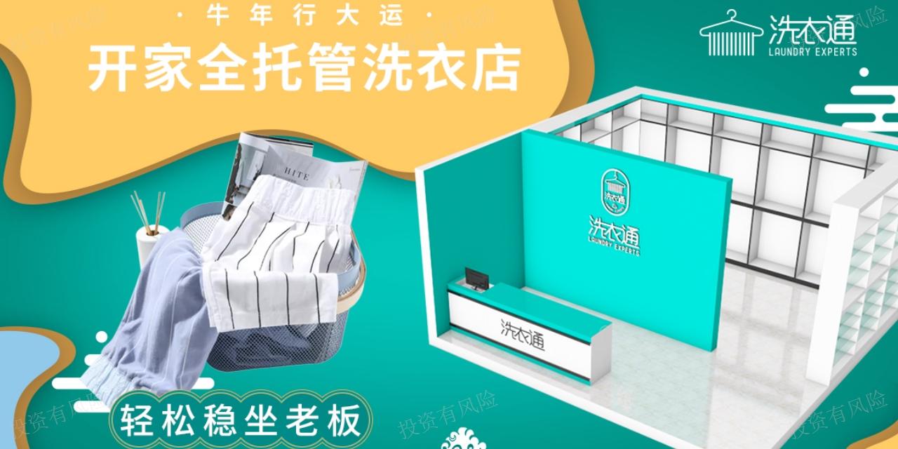 紹興洗衣通 加盟 歡迎來電「洗衣通供應」