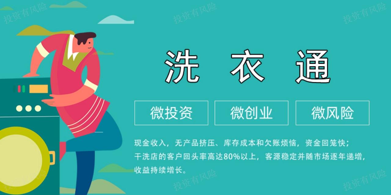 安庆洗衣通的门店 推荐咨询「洗衣通供应」