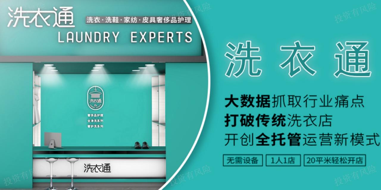 扬州洗衣通公司
