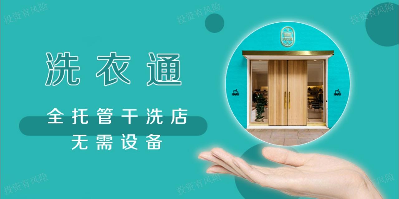 衢州創業洗衣通 來電咨詢「洗衣通供應」