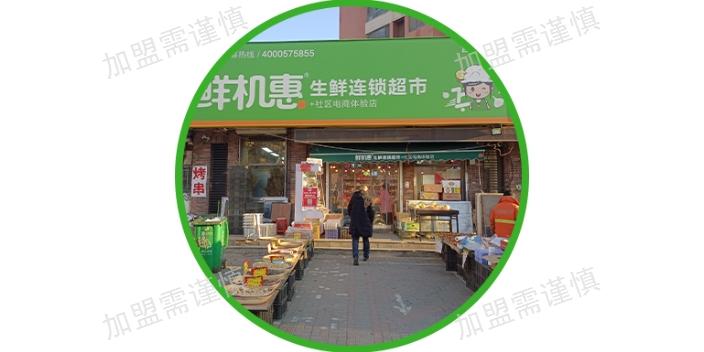 沈阳生鲜便利超市加盟联系方式