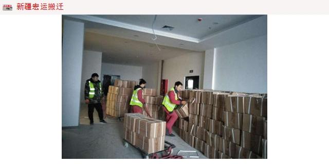 新市区办公室搬迁联系方式 宏运搬迁供应