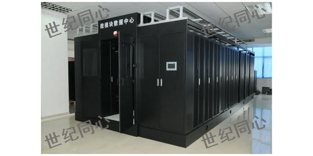 乌鲁木齐模块化机房详情咨询 新疆世纪同心电子供应