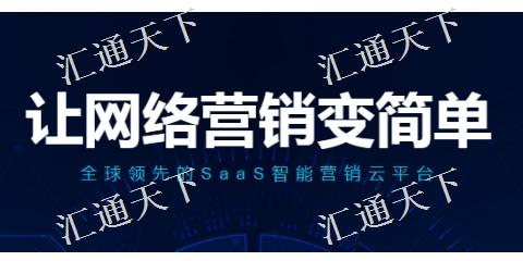 新疆产品网络推广 新疆汇通天下网络营销