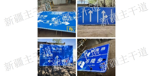 巴州道路安全標志牌制作價格 新疆主干道交通設施工程供應