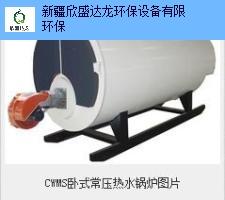 阿勒泰电常压锅炉报价 新疆欣盛达龙环保设备供应