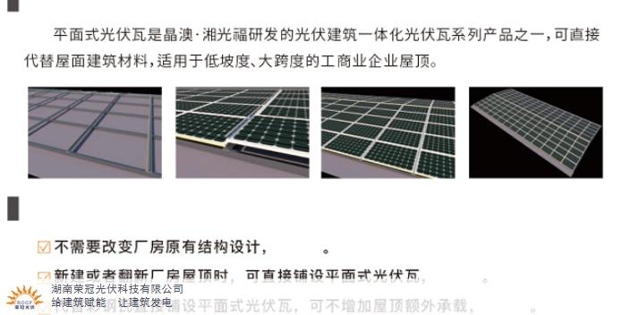 山东品质太阳能发电