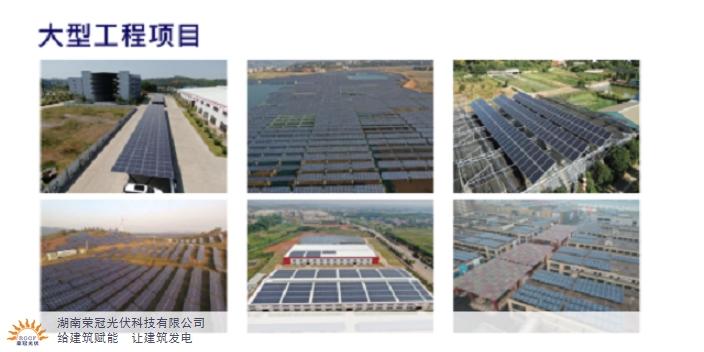 低碳太陽能發電歡迎咨詢 光伏補貼「湖南榮冠光伏科技供應」