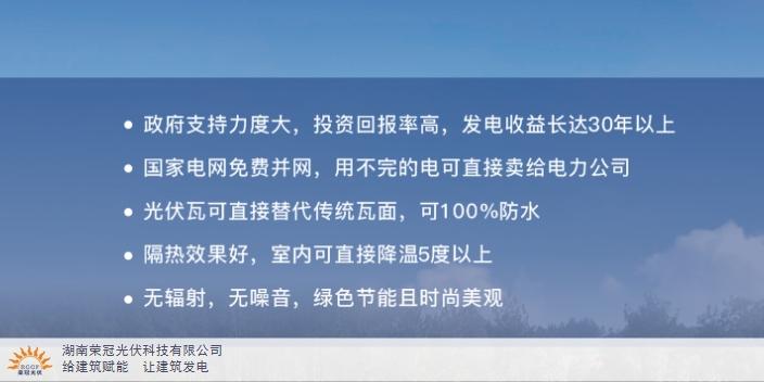甘肅太陽能發電材料 服務至上 湖南榮冠光伏科技供應