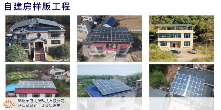 長沙品質太陽能發電 誠信經營 湖南榮冠光伏科技供應