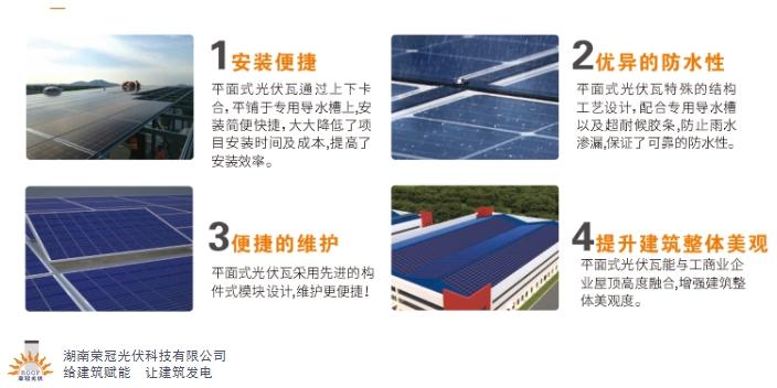 湖北太阳能发电客户至上 有口皆碑 湖南荣冠光伏科技供应