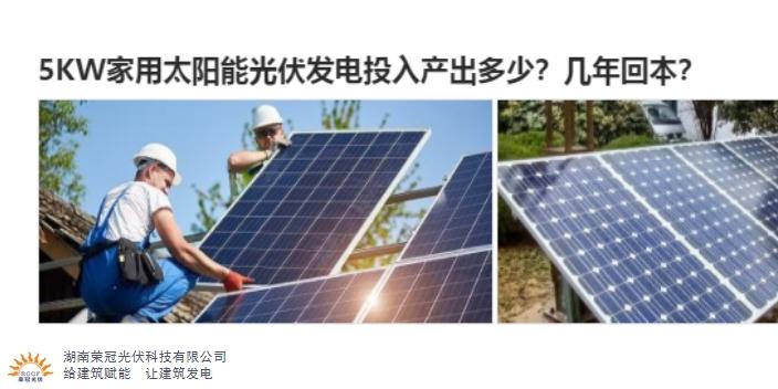 产品光伏发电价格咨询 光伏补贴 湖南荣冠光伏科技供应