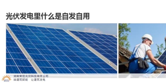甘肃光伏发电制作 服务至上 湖南荣冠光伏科技供应