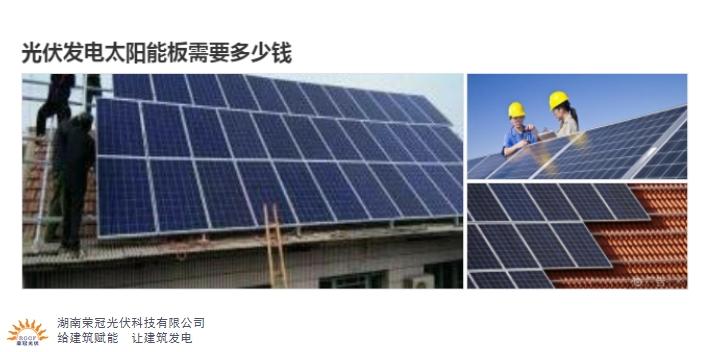 產品光伏發電哪里買 歡迎咨詢 湖南榮冠光伏科技供應
