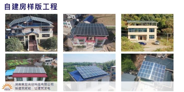 益阳光伏发电价格咨询 值得信赖 湖南荣冠光伏科技供应