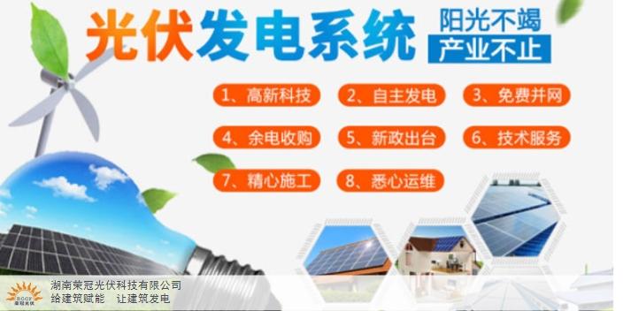 重庆服务光伏新能源