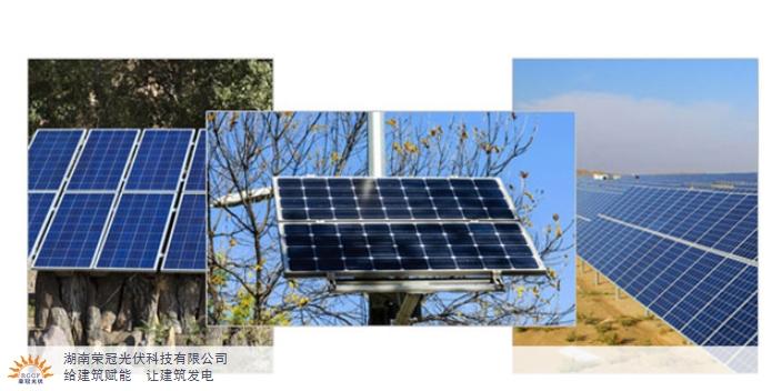湘西品質光伏新能源 來電咨詢「湖南榮冠光伏科技供應」