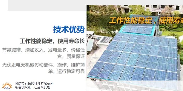 懷化光伏新能源單價  太陽能光伏「湖南榮冠光伏科技供應」